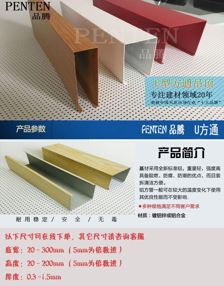 品腾牌木纹U型铝方通(25底宽)产品参数