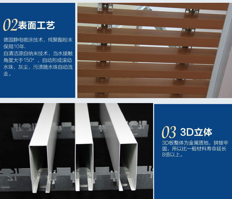 品腾牌木纹U型铝方通(25底宽)