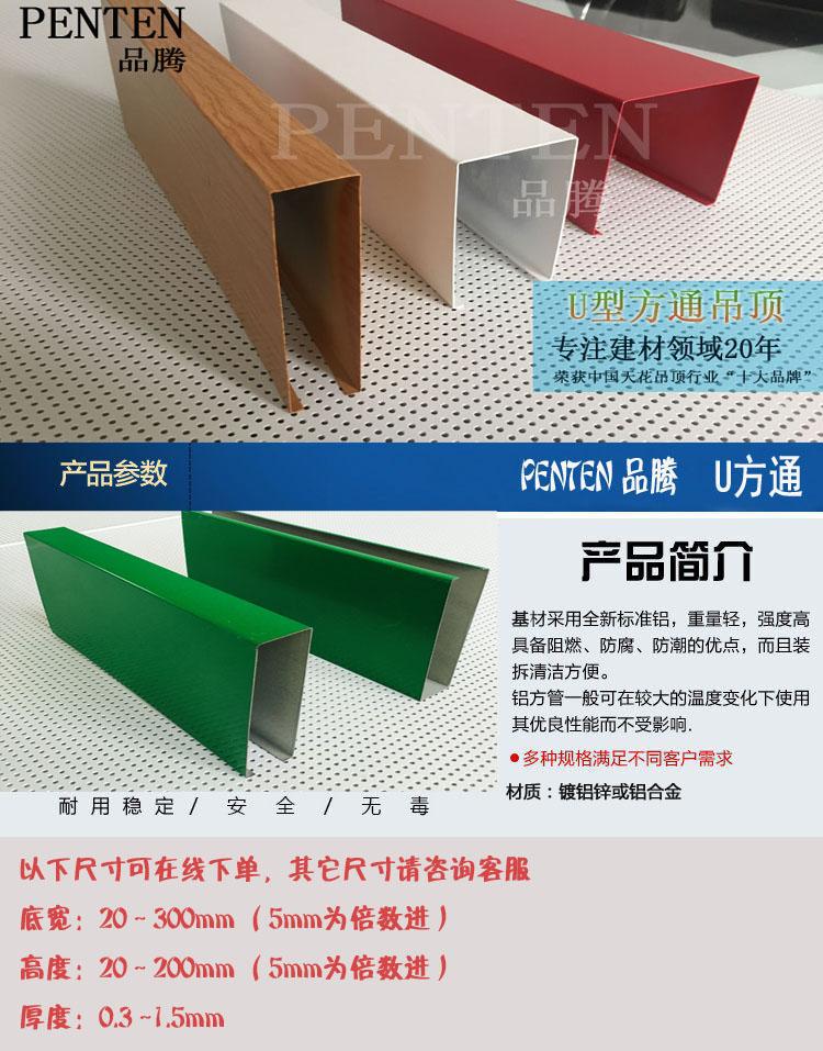 品腾牌绿色U型铝方通(25底宽)产品参数